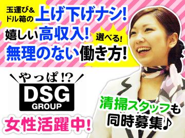 西原物産(株) DSGグループ9店舗同時募集のアルバイト情報