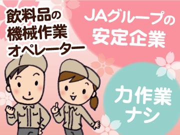 株式会社ジェイエイビバレッジ佐賀関東工場のアルバイト情報