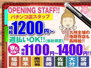 株式会社 AYS九州のアルバイト情報