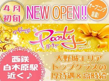 Party パーティーのアルバイト情報