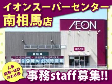 イオンスーパーセンター 南相馬店のアルバイト情報