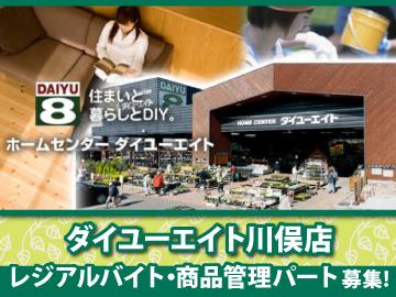 株式会社ダイユーエイト 川俣店のアルバイト情報