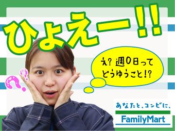 ファミリーマート4店舗合同≪上野・銀座・有楽町・市ヶ谷≫のアルバイト情報