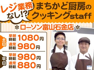 ローソン 富山石金店のアルバイト情報