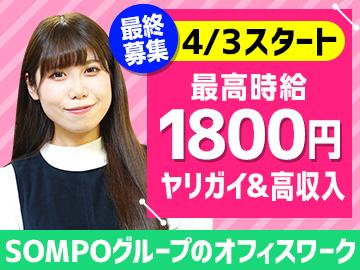 4月開始は最終募集★損保ジャパン日本興亜のグループで安心!