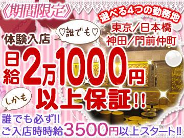 姉キャバ☆GROUP ■日本橋■東京駅■神田■門前仲町■のアルバイト情報
