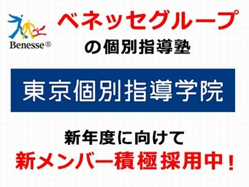 【ベネッセグループの個別指導塾】東京個別指導学院