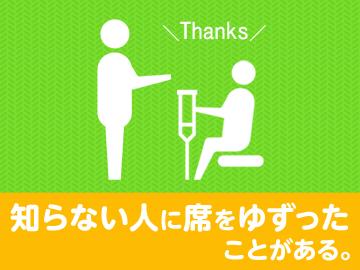 (株)セントメディア MS事業部 新潟支店のアルバイト情報