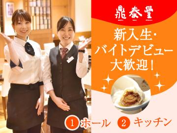鼎泰豐 京都高島屋店のアルバイト情報
