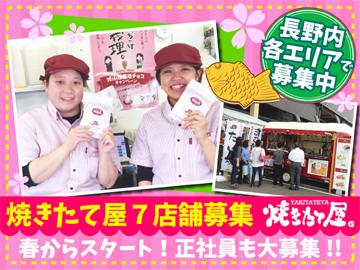 (株)かめや 他2社 「焼きたて屋」 長野エリア合同募集!のアルバイト情報