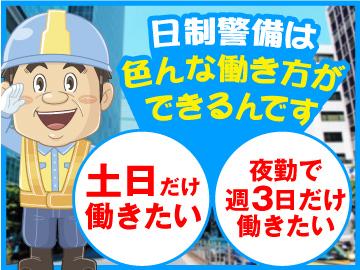 日制警備保障株式会社 東京本社のアルバイト情報