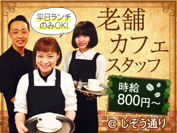COFFEE&LUNCH 小町店 器(うつわ)のアルバイト情報