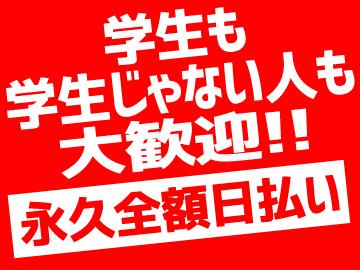 J-GIRL【藤が丘店】のアルバイト情報