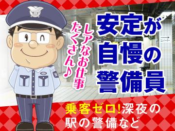 日制警備保障株式会社 横浜支社