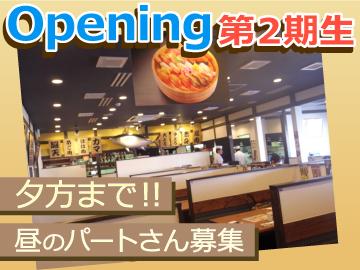 魚輝水産(うおてるすいさん) 海鮮れすとらん 富田林店のアルバイト情報