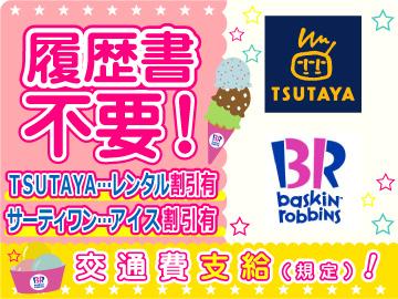 TSUTAYA・サーティワン 篠山店 のアルバイト情報