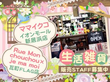 [1]Rue Mon chouchou/je ma moi[2]ママイクコ新居浜店のアルバイト情報
