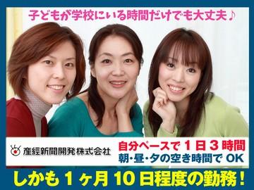産経新聞開発株式会社のアルバイト情報