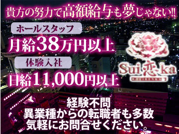 Club Sui恋ka (すいれんか)のアルバイト情報