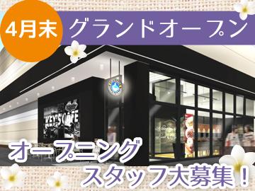 KEY'S CAFE 岡崎店(安井家具(株))のアルバイト情報