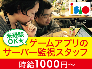未経験もOK☆【有名オンラインゲーム監視スタッフ】募集!