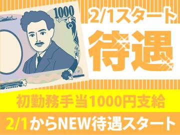 。・★待遇★・。2/1からスタート!みんな1000円GET!!!!