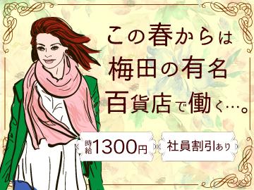 株式会社ベルシステム24 スタボ京橋/003-60282のアルバイト情報