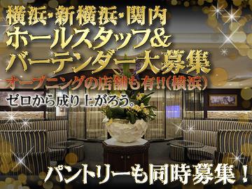 横浜駅前に春にオープニングの店舗も有!!一緒に働きませんか?