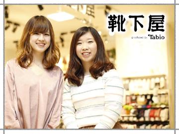 【靴下屋】5店舗合同募集(株式会社クク)のアルバイト情報