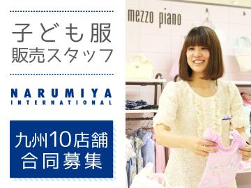 mezzo piano他 (株)ナルミヤ・インターナショナルのアルバイト情報