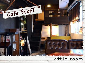 attic room <アティックルーム>のアルバイト情報
