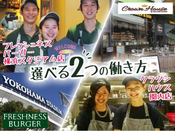 フレッシュネスバーガー 横浜スタジアム店のアルバイト情報