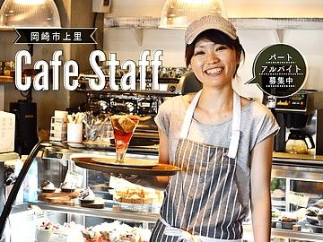 viva cafe'staのアルバイト情報