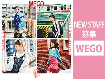 WEGO <広島エリア4店舗合同募集>のアルバイト情報