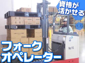 山村ロジスティクス株式会社 神奈川中央営業所のアルバイト情報