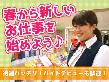 株式会社エディオンコミュニケーションズのアルバイト情報