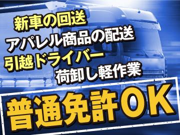 AZ STAFF 名古屋支店のアルバイト情報