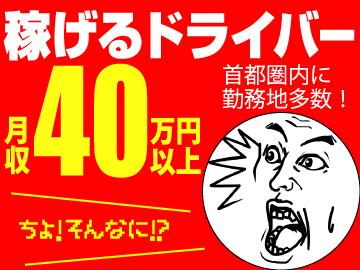(株)プラスワンドライブ★埼玉・神奈川・千葉・東京同時募集のアルバイト情報