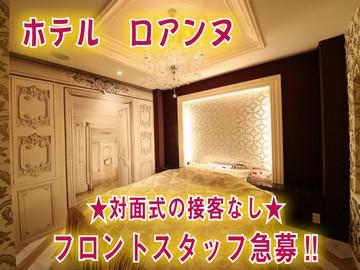 株式会社大豊 ホテル ロアンヌのアルバイト情報