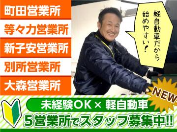 (株)DA-クラフト【5営業所同時募集】のアルバイト情報