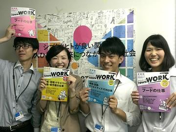 株式会社リクルートジョブズ 宮崎支社のアルバイト情報