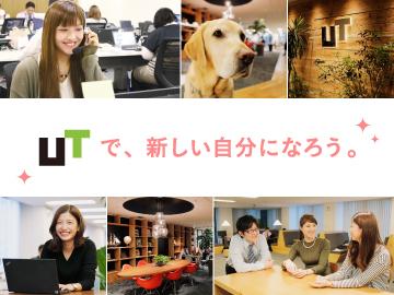 UTグループ株式会社【広告No.T000370】のアルバイト情報