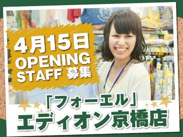 『フォーエル』エディオン京橋店のアルバイト情報