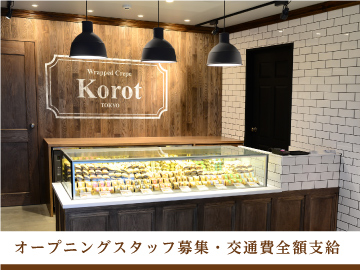 Korot(コロット)のアルバイト情報