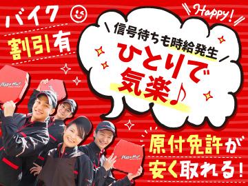 ピザハット関西エリア合同募集のアルバイト情報