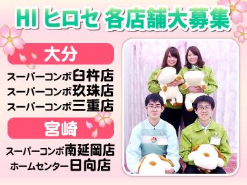 株式会社ホームインプルーブメントひろせ☆5店舗募集のアルバイト情報