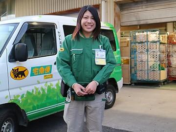 ヤマト運輸株式会社 栃木主管支店 人事総務課のアルバイト情報