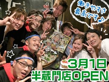 (1)ひもの屋半蔵門総本店・(2)渋谷宇田川町のひもの屋のアルバイト情報