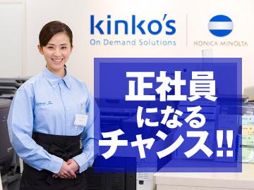 キンコーズ・ジャパン株式会社 ≪大阪・京都・兵庫エリア≫のアルバイト情報