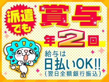 株式会社オープンループパートナーズ 仙台支店/pse1509-01のアルバイト情報